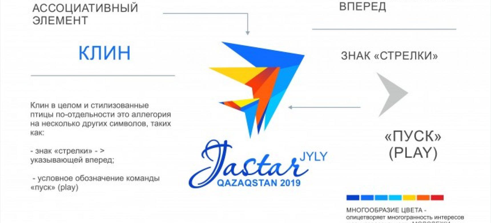 Логотип Годa молодежи в Казахстане