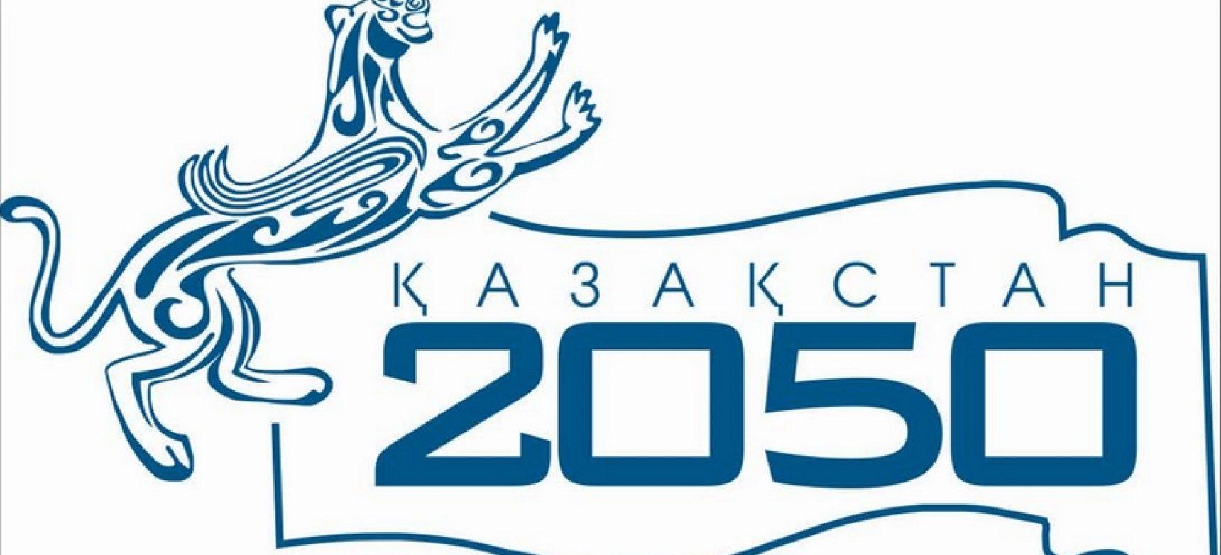 Казахстан 2050