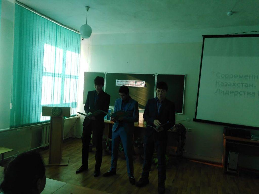 Современный Казахстан Уроки Лидерства Елбасы