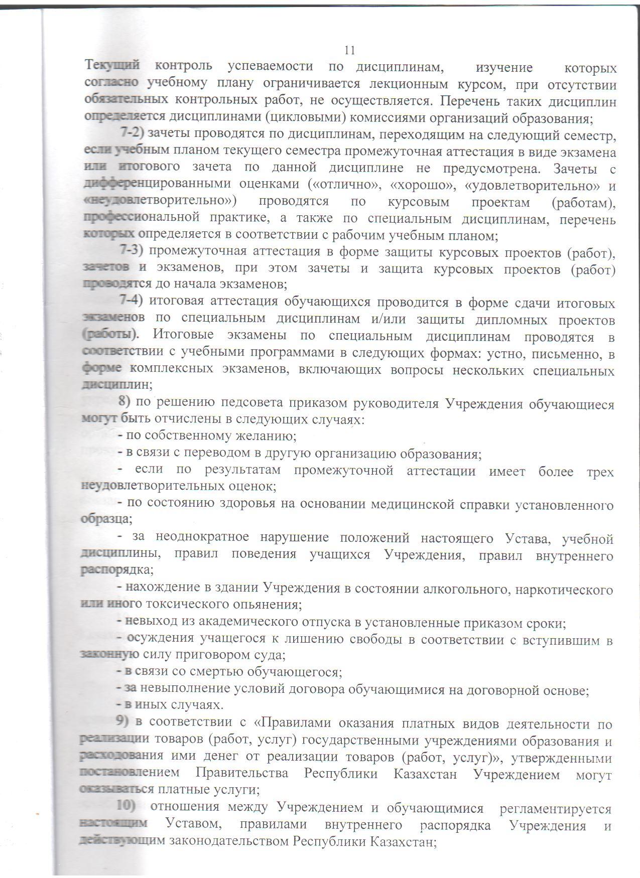 ustav11